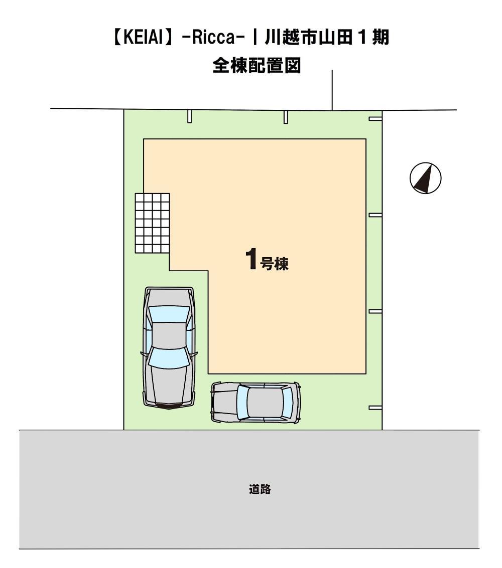 全体区画図【全棟配置図】  限定1棟!南道路に面した、陽当たりポカポカの立地です♪  駐車スペースは、2台分確保しました。