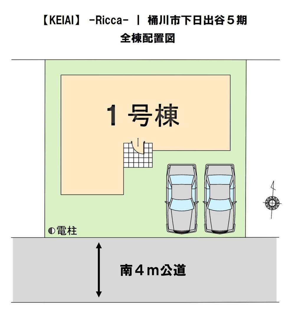 全体区画図【全棟配置図】  限定1棟!南道路に面した、陽当たり良好の分譲地です♪  駐車スペースは、並列2台分確保しています。