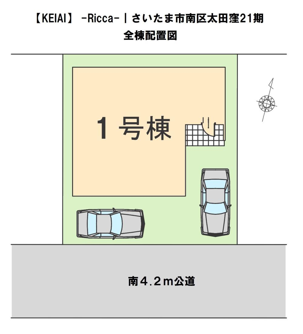 全体区画図【全棟配置図】  限定1棟!南道路整形地のため、陽当たりも安心の分譲地です♪  駐車スペースは、並列2台分確保しています。