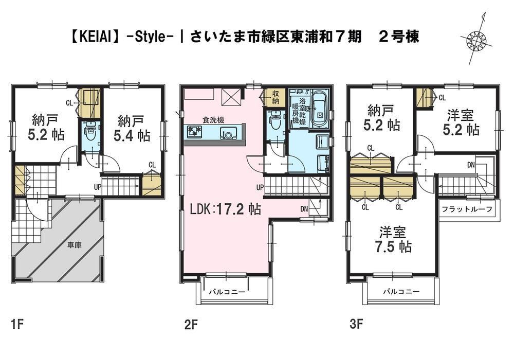 2号棟は、ひろびろリビング17.2帖!陽当たりの良い住まいです♪駐車スペースは、並列2台分可能です。