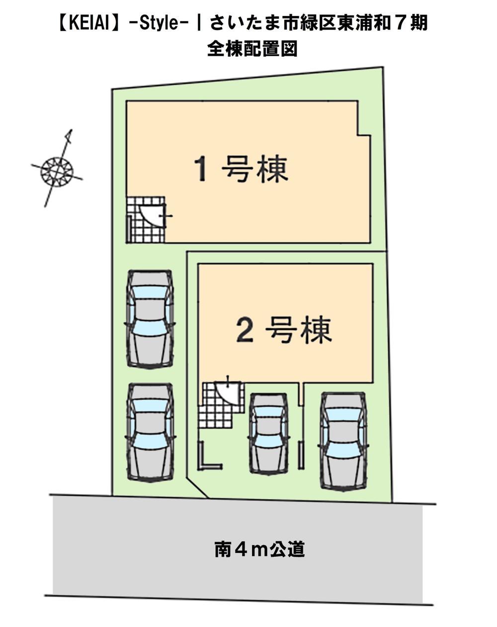 全体区画図【全棟配置図】  全2棟!車通りの少ない快適な住宅地です♪  駐車スペースは、2台分確保しています。