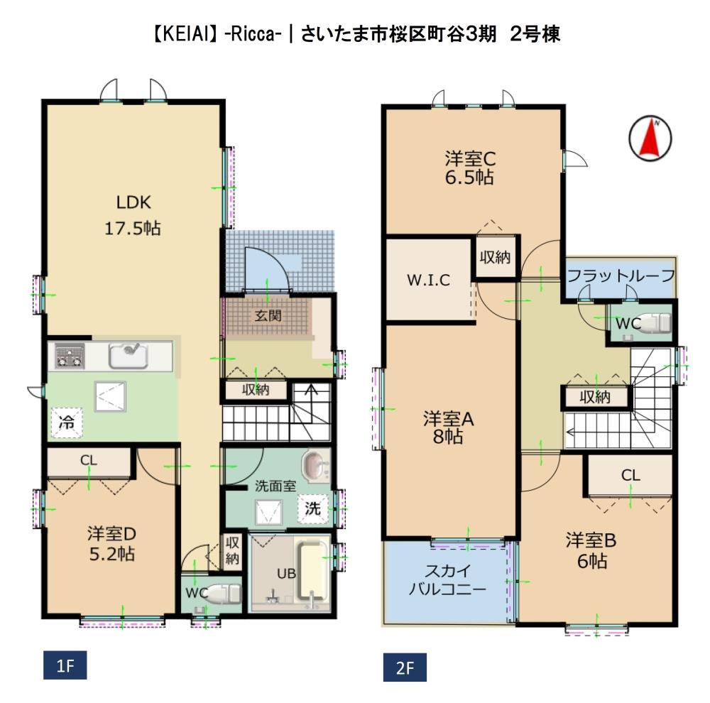 2号棟は、ひろびろLDK17.5帖!2階は、6帖以上あるゆとりある居室を採用しています。