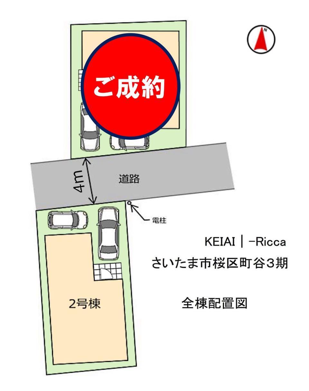 全体区画図【全棟配置図】  全2棟!車通りの少ない、静かで快適な住宅街です♪  駐車スペースは、2台分確保しています。