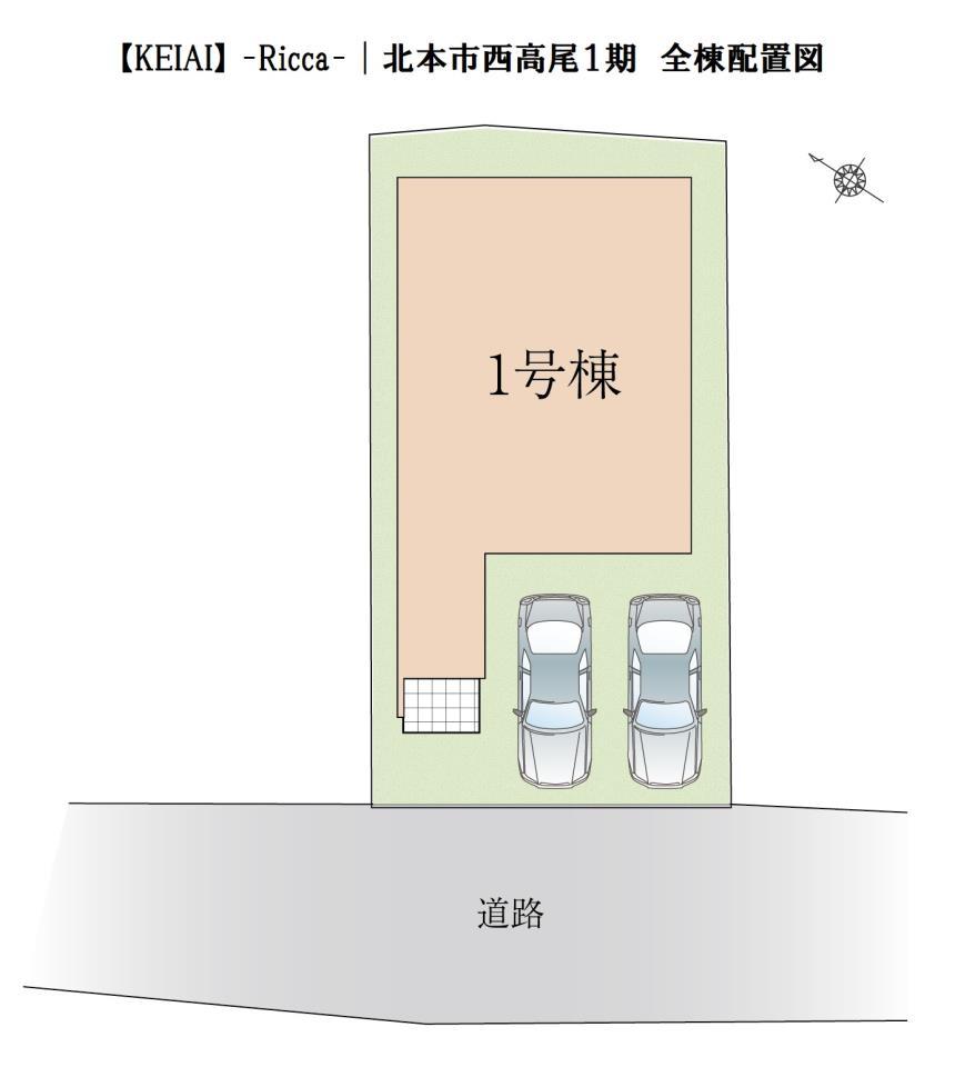 【全棟配置図】  限定1棟!南道路に面した、陽当たりの良い分譲地です♪  駐車スペースは、並列2台分確保しています。