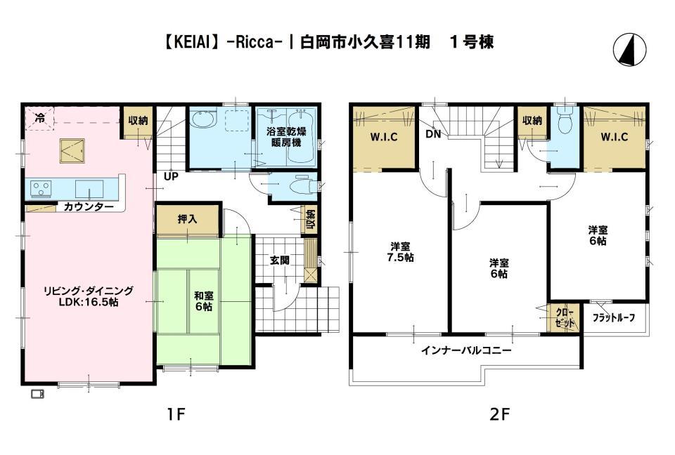 1号棟は、全室南向き♪全室6帖以上ある、快適な居室を採用しています。帰宅してすぐに手洗い・うがいへ行ける、清潔第一の導線です♪