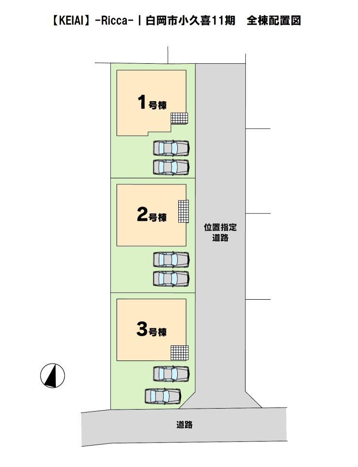 【全棟配置図】  全棟、南庭に面した、陽当たりポカポカの分譲地です♪  駐車スペースは、並列2台分確保しています。