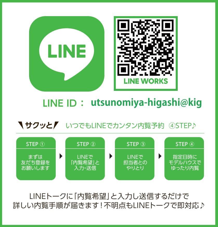 LINEからお問合せが可能です♪画像のQRコードから友達追加をお願い致します♪