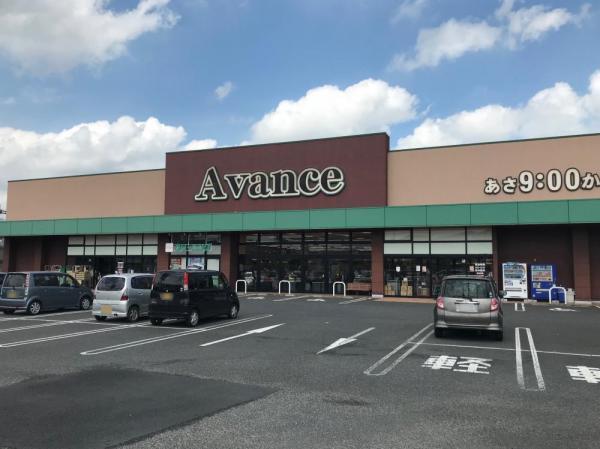 アバンセ剣崎店まで850m 【営業時間】9:00~23:00 ○地域密着型のスーパーです。23時(【営業時間】9:00~23:00 ○地域密着型のスーパーです。23時まで営業しているので、お仕事帰りのお買い物もゆっくりできます。)