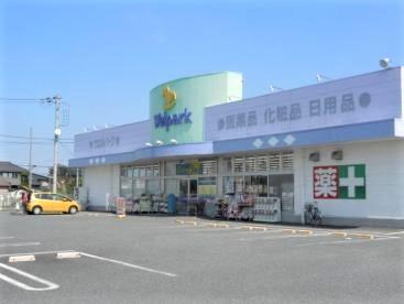 ウェルパーク川越山田店(ウェルパーク川越山田店まで1300m)
