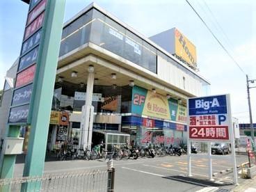 ビッグエー浦和太田窪店(ビッグエー浦和太田窪店まで450m)