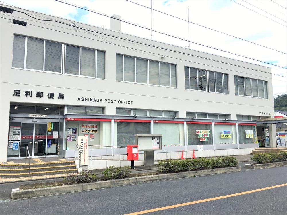 足利郵便局(足利郵便局まで500m)