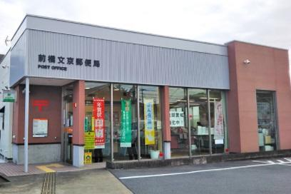 前橋文京郵便局 前橋文京郵便局まで1000m /1000m