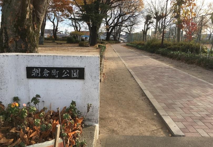 朝倉公園 朝倉公園まで400m /400m