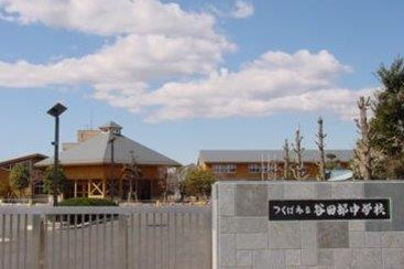 谷田部中学校(谷田部中学校 約1.3km 徒歩16分)