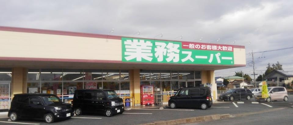業務スーパー  /1800m