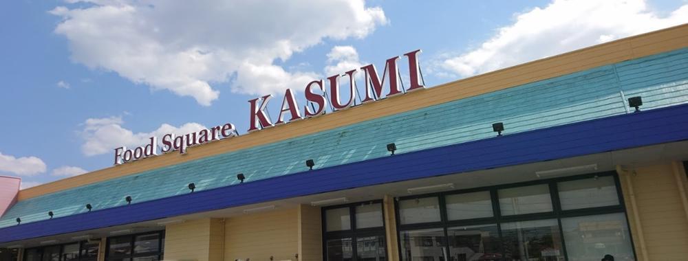 カスミフードスクエア友部店(カスミフードスクエア友部店まで1309m ●営業時間/9:00~24:00 ●駐車場200台 ●よろこんでいただくことをよろこびにカスミはだれもが安心・元気・笑顔になれる商品とサービスの提供をお約束します。 ●毎月5日、15日、25日はKASUMIハッピーデー♪)