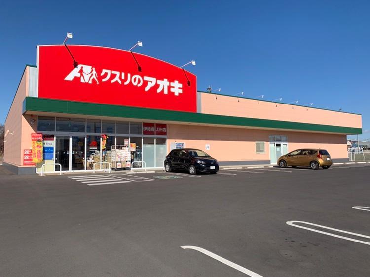 クスリのアオキ伊勢崎上田店(クスリのアオキ伊勢崎上田店まで935m)