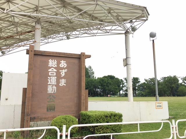 あずま総合運動公園(あずま総合運動公園まで2700m)