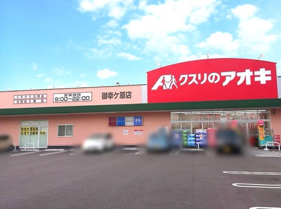 クスリのアオキ御幸ヶ原店  /850m