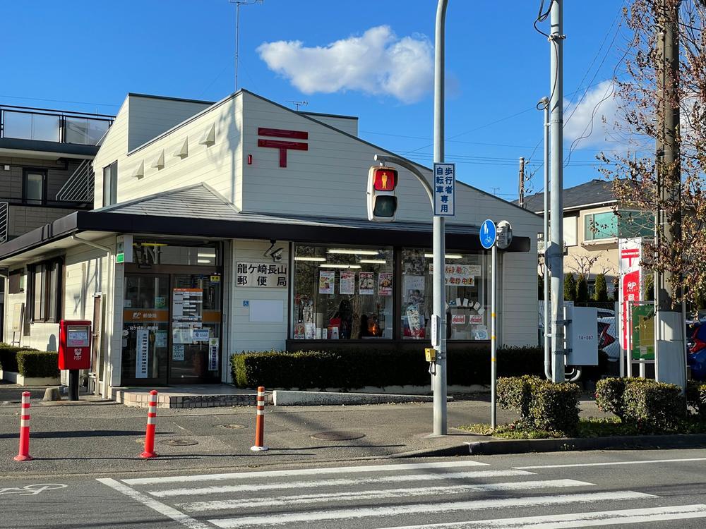 龍ケ崎長山郵便局(龍ケ崎長山郵便局まで165m)