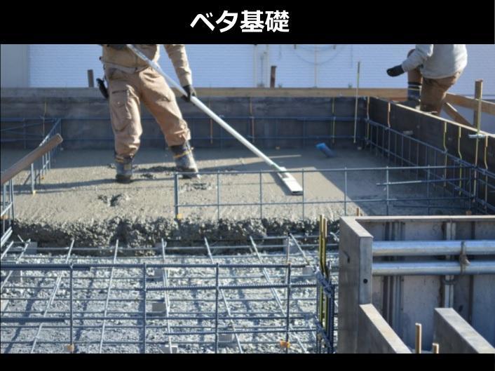 構造・工法・仕様(ベタ基礎)基礎の床面と立ち上がり部分が一体となっており、鉄筋コンクリートでつくられた強固な基礎です。面全体で揺れを抑えつけ建物の荷重を均等に受けられるので、地面に沈み込む力を小さくする  ことができます。幅は150mm、高さは400mm。地面をコンクリートで覆うので地面から上がって  くる湿気を防ぎ、シロアリの侵入も防ぎます。
